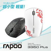 Rapoo3360Plus超小型2.4GHz光学式ワイヤレスマウス