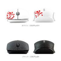 Rapoo3360Plus2.4GHz光学式ワイヤレスマウス