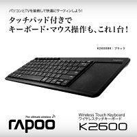 RapooK2600ワイヤレスタッチキーボード