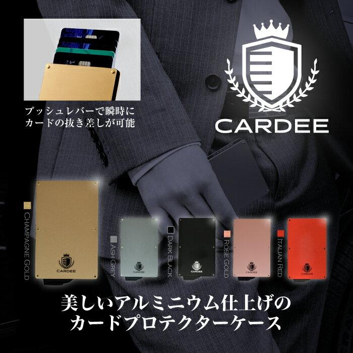 スキミング防止機能付き カードプロテクターケース Cardee(カーディ)UMS-CDE01