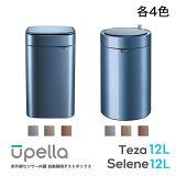 赤外線センサー内蔵自動ダストボックスUpella(ウペラ)シリーズTeza12LSelene12L角型丸型
