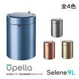赤外線センサー内蔵自動ダストボックスUpella(ウペラ)シリーズSelene9L丸型