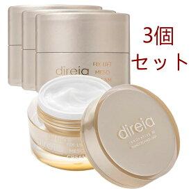 【小型郵便送料無料】Direia メソクリーム 30g*3 脂肪 燃焼 溶解 引上げシワ解消 小顔 ダイエット Fix Lift Meso Cream フィックスリフト メソ スリミング クリーム ディレイア