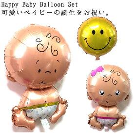 ベイビーバルーン 赤ちゃんバルーン ハッピーバルーン 新生児 ギフト 風船 誕生日 電報 贈り物 お祝い 子供 出産 風船 ベイビー 男の子 女の子 スマイル