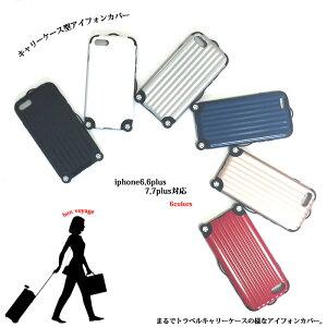 キャリーケース型アイフォンケース iphoneケース iphone6 iphone6s iphone6plus iphone7 iphone7plus スマホカバー スマホケース キャリーケース キャリーカート キャリーバッグ デザイン かわいい オシャレ
