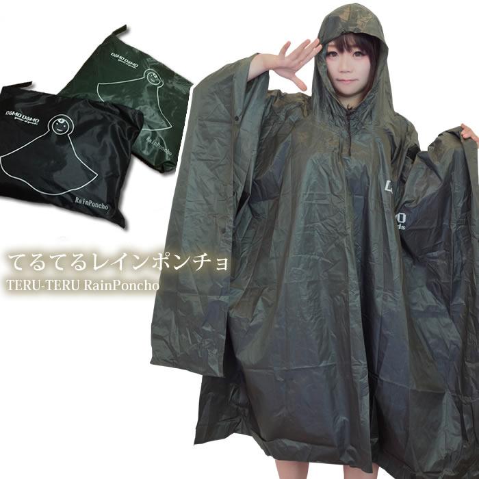 合羽 雨合羽 レインコート レインポンチョ ポンチョ 雨具 雨避け DomoDomo てるてるレインポンチョ テルテル坊主 カッパ