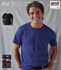【短納期対応 まとめ買い歓迎 】Tシャツ 無地 半袖【anvil アンビル ANVL-T0450 4.8oz サステナブル エコTシャツ 50 50 (TEAR AWAY)】メンズ レディース ユニセックス カジュアル オーガニックコットン50% ポリエステル50% ブラック S〜L【10.000円以上 送料無料】