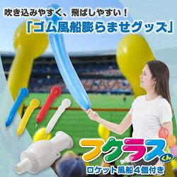 【送料無料】FK2-R(BU)「フクラスくん」ロケット風船セット(ロケット風船ブルー4個付き)