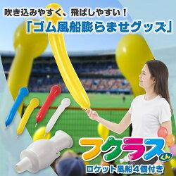 【送料無料】FK2-R(YE)「フクラスくん」ロケット風船セット(ロケット風船イエロー4個付き)