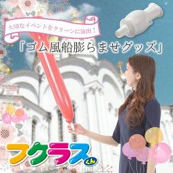【送料無料】FK2-W「フクラスくん」ブライダルセット30個入り(ロケット&ゴム風船各1個付き)