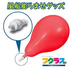 【送料無料】FK2-B1「フクラスくん」ゴム風船20個入りセット(アソート)※風船のお色は選べません