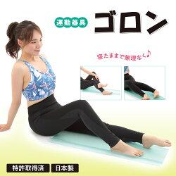 お年寄りや病床の方でも、ごろ~んと寝転んでひざや腰に負担をかけずに軽い運動が出来る