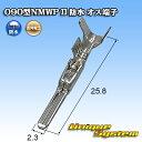 三菱電線工業製 (現古河電工製) 090型NMWP II 防水 オス端子 10本セット
