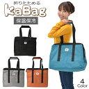 【KABAG】保冷バッグ お買い物かごバッグ エコバッグ クーラーボックス makuake カバッグ 折りたたみ 自立 おしゃれ 大容量 収納力 オレンジ ブルー グレー ブラック BBQ お買い出し