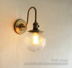 ブラケットライト壁掛けランプS2/インダストリアル LED対応 インテリア照明 壁付照明 壁掛け照明 照明 カフェ 北欧 壁 ライト リビング カフェ照明 ナチュラル 玄関 アンティーク バー 洗面所 シャビー ランプ ブルックリン おしゃれ