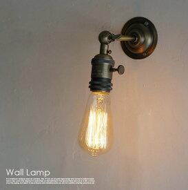 ブラケットライト壁掛けランプ1/インダストリアル LED対応 インテリア照明 壁付照明 壁掛け照明 照明 カフェ 北欧 壁 ライト リビング カフェ照明 ナチュラル 玄関 アンティーク バー 洗面所 シャビー ランプ ブルックリン おしゃれ