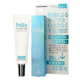 乾燥による目元の小じわを徹底ケア!有効成分のコハクエキス+サクラン配合『プロスキン アイゾーンケア』Pro Skin