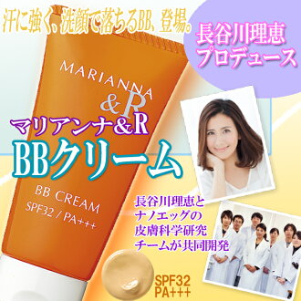 Hasegawa rie produce Cosme-water based, non prescription & strong acidic sweat to fall firmly in cleansing ♪ ♪ ☆ 'Marianna & R BB cream 10P19Jun15 with ...
