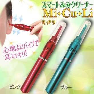 """Ear cleaning and massage in electric earpick ☆ 掻ki出shite ☆, soak up the soothing vibe while ♪ smart ear cleaner """"MiCuLi ear cleaner (Mikri Poli)]"""