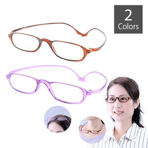 ネックハンギングシニアグラス 軽くて柔らかなフレームでかけ心地バツグン★首かけ式だから慌ててメガネを探すこともなし! │ シニアグラス リーディンググラス 老眼鏡 日本製 紫外線カ