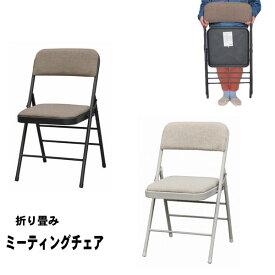 折りたたみ椅子 背もたれ コンパクト おしゃれ 折りたたみチェア 会議椅子 パイプ椅子 ミーティングチェ AAMO テレワーク 子供 勉強 塾