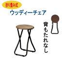 折りたたみ椅子 丸椅子 木製 ビンテージ レトロ 持ち運 PFC-M18 軽量 コンパクト 椅子 スツール 飲食店 待合 事務所…