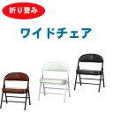 折りたたみ椅子 ワイドチェア ミニ 低い ローチェア 集会椅子 ロータイプ折り畳み椅子 人気 おすすめ コンパクト …