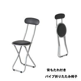 折りたたみ椅子 背もたれ FB-32 椅子 コンパクト パイプ椅子 レザー ブラック おしゃれ 軽量 持ち運び