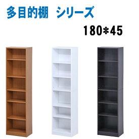 オープンラック 木製 幅45 シェルフ 180*45 白 テレワーク 送料無料 本棚 本箱 ラック 棚 CDケース DVDケース 飾り棚 什器 万能