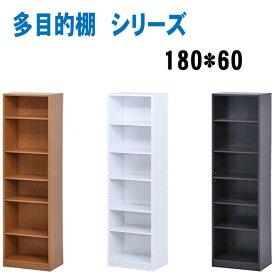 オープンラック 木製 幅60 シェルフ 180*60 白 テレワーク 送料無料 本棚 本箱 ラック 棚 CDケース DVDケース 飾り棚 什器 万能
