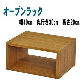 オープンラック 幅40 奥行き30 高さ20 木製 オープンシェルフ 棚 シェルフ ディスプレイラック 本棚 テレビ台 プリンター台 OPR-4020