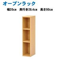 【送料無料】プレージ9020多目的棚隙間収納カラーボックス飾り棚本棚