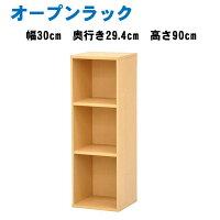 【送料無料】プレージ9030多目的棚隙間収納カラーボックス飾り棚本棚