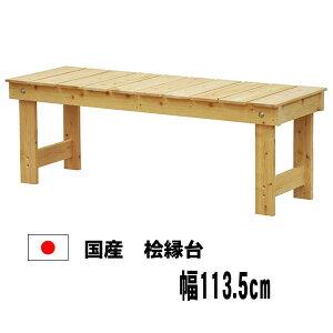 縁台 木製 120 国産桧 ベンチ 椅子 チェア 長椅子 国産ヒノキ 飲食店 木製椅子 ガーデン ベランダ 待合