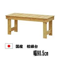 【送料無料】桧縁台90ベンチ縁台椅子チェア