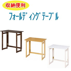 テーブル 折りたたみ 木製 ハイテーブル ミラン おしゃれ 机 デスク パソコンデスク 展示台 オフィス 事務所 塾 事務机 台