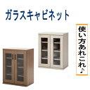 【送料無料】ガラスキャビネット ラルゴ キャビネット 食器棚 コレクションケース 飾り棚 フィギュアケース  02P03Dec16