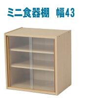 【送料無料】ミニ食器棚幅43CP4344上置き食器棚