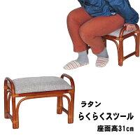 ラタン椅子スツールらくらくスツールAR-05座面高さ31cmお年寄りプレゼント母の日父の日ギフトこたつ正座椅子オットマン
