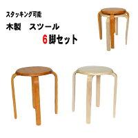 【送料無料】スツールW-1030BR6脚組木製丸椅子椅子丸椅子