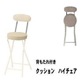 ハイチェア 背もたれ付き カウンターチェア 折りたたみ クッション 椅子 おしゃれ コンパクト PFC-40F 北欧 高めの椅子 バーチェア ハイスツール カウンター キッチン カウンター バーカウンター