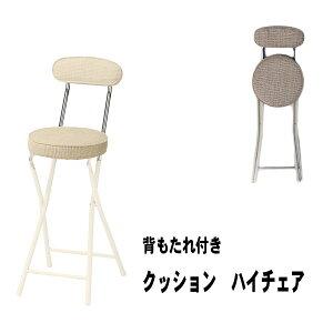 ハイチェア 背もたれ付き カウンターチェア 折りたたみ クッション 椅子 おしゃれ コンパクト PFC-40F 北欧 高めの椅子 バーチェア ハイスツール カウンター キッチン カウンター バーカウン