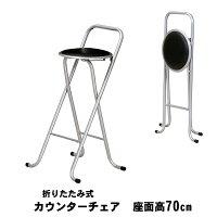 【送料無料】カウンターチェアMT-038椅子折りたたみ椅子