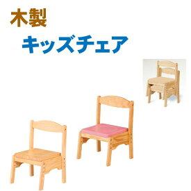 ベビーチェア 木製 キッズ ローチェア FAM-C 子供用 チェア イス かわいい 幼稚園 保育園 木製椅子 イス 椅子 チェア 勉強椅子 本読み リビングチェア