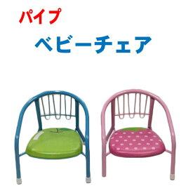 ベビーチェア ローチェア 豆イス 豆椅子 パイプ椅子 子供椅子 かわいい