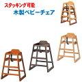 【送料無料】ベビーチェアミルクSBC-520木製子供椅子べB-チェア食堂椅子子供用椅子赤ちゃん椅子お手軽おすすめ食堂