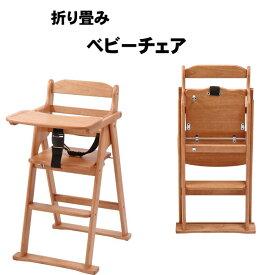 ベビーチェア ハイチェア 折りたたみ テーブル付き 子供用 椅子 テーブルチェア ベビー 木製