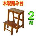 【送料無料】木製2段踏み台 MT-819 脚立 踏み台 木製ステップチェア ステップチェア 人気・おすすめ