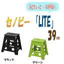 【送料無料】セノビー LITE 39cm 踏み台 台 コンパクト