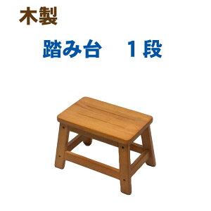 踏み台 おしゃれ 木製 子供 頑丈 送料無料 コンパクト STC-1